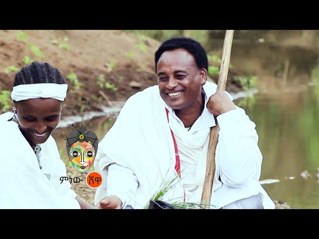 Ethiopian Music Wasihun Mesfin (Ahohada) ዋስይሁን መስፍን (አኾኻዳ) New Ethiopian Music 2021(Official Video)