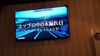 コップの中の木漏れ日 歌ってみた。 キー マイナス4 SKE48(ラブ・クレ...