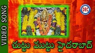 Chuttu Muttu Hyderabad || Yellamma Bonala Video Song || Telangana Flloks