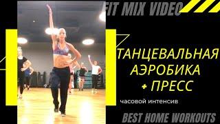 Танцевальная аэробика FitMix Video Елена Панова