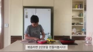 [요리 vlog] 선우의 볶음라면 만들기! (feat.…