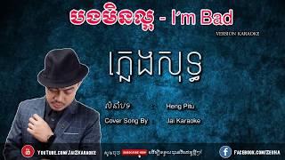 បងមិនល្អ ភ្លេងសុទ្ធ | Bong Min La R Pleng Sot | Jai Karaoke