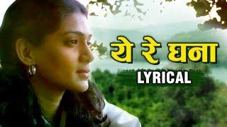 Lyrical - Ye Re Ghana   Marathi Movie Anvatt   Romantic Songs 2017