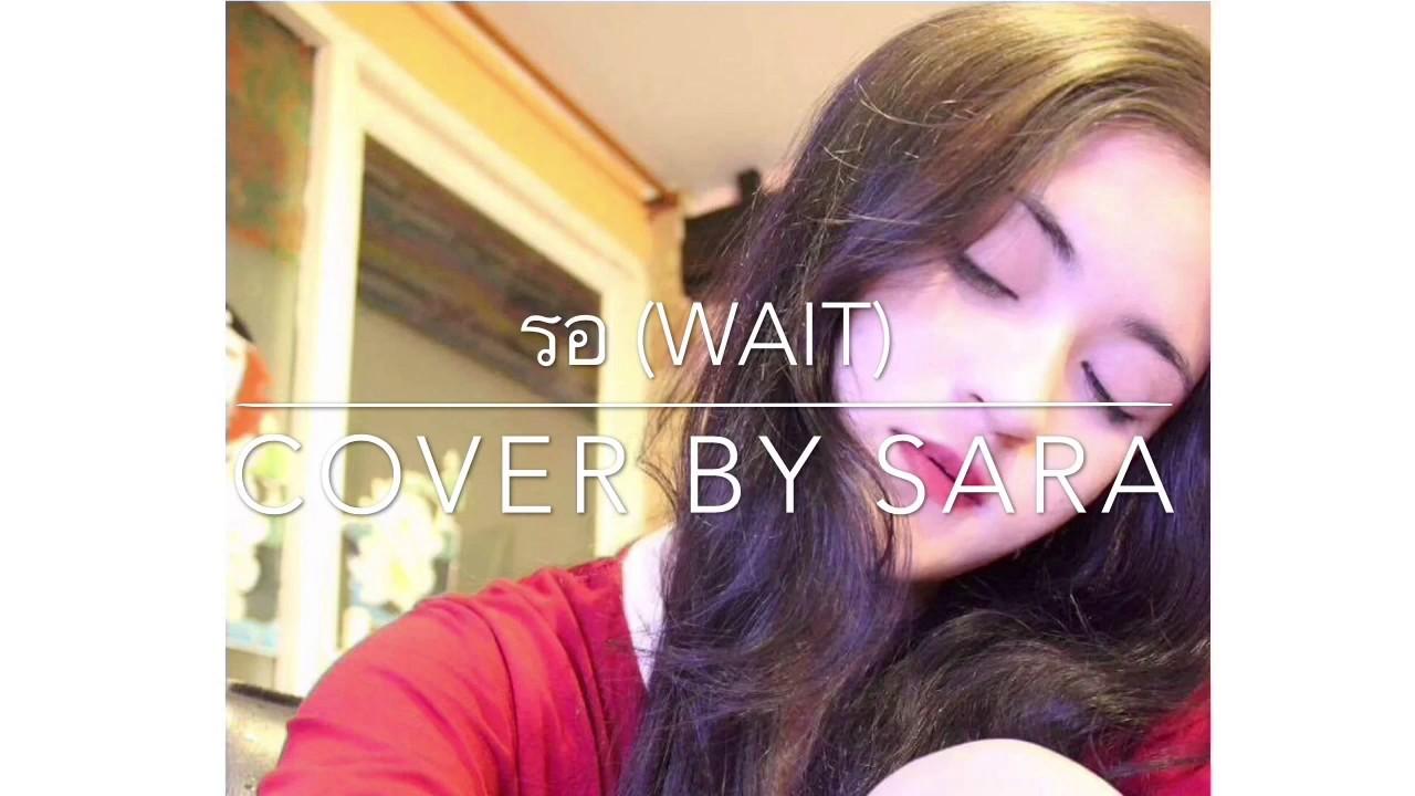 รอ(Wait) - Parkmalody l Cover By Sara