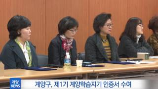 4월 2주_계양구, 제1기 계양학습지기 인증서 수여 영상 썸네일