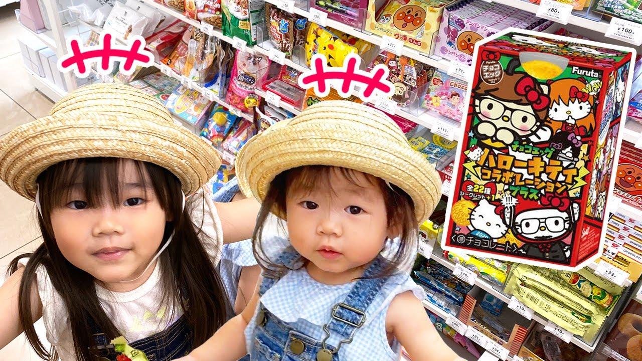 おうちにおやつがない!ほのちゃんとりんちゃんがコンビニに買いに行くよ♪ チョコエッグ リアルお買い物ごっこ 寸劇 お出かけ 1歳 3歳 姉妹