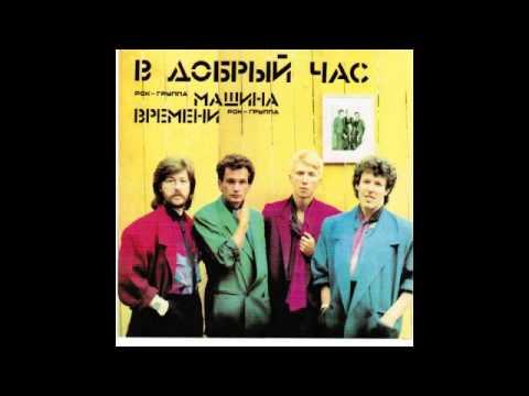 Машина Времени - Скворец (Audio)