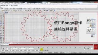 用Rhino的參數式設計軟體Grasshopper畫漸開線齒輪,再用動畫軟體Bongo製作動畫