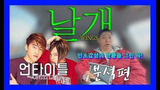 [언타이틀1편] 방황하는 10대들을 대변한 곡 / 언타이틀 (UNTITLE) - 날개 (Wings) / 분석편 (Analysis)