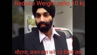 Reduce Weight with Magic Tea upto10kg,मोटापा,वजन कम करे 10किलो तक Get inch reduction also upto 3-5cm