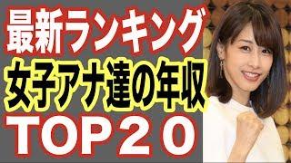 【最新2018】女子アナウンサー年収ランキングTOP20!芸能人アイドル並みの彼女達の収