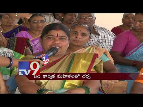 Women Beedi workers demand minimum wages - Naveena - TV9