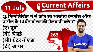 5:00 AM - Current Affairs Questions 11 July 2019 | UPSC, SSC, RBI, SBI, IBPS, Railway, NVS, Police