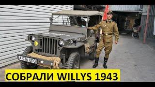 реставрация Willys MB своими руками. jeep Willys MB restoration