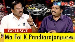 Agni Paritchai 19-11-2016 Interview Ma Foi K.Pandiarajan (AIADMK) – Puthiya Thalaimurai TV