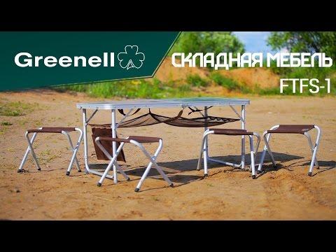 Складная мебель для пикника FTFS-1 Greenell