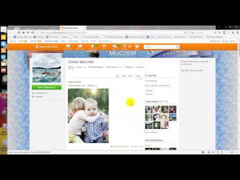 Как создать  и раскрутить страничку в Одноклассниках