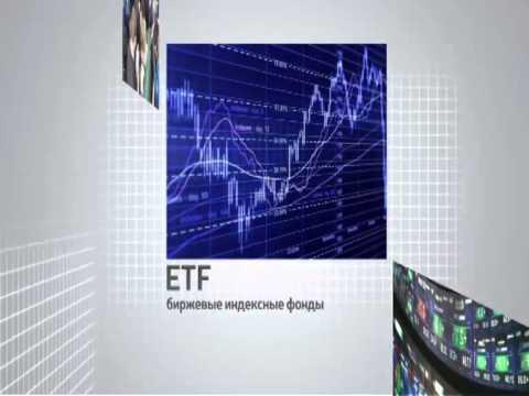 Азбука инвестора. Тема одиннадцатого выпуска: Фондовые индексы