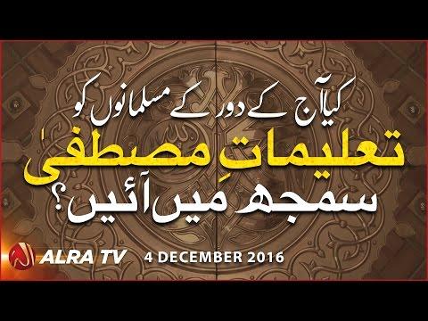 Kiya Aaj Ke Daur Ke Musalmano Ko Talimat-e-Mustafa Samajh Mein Aayien Hain? | By Younus AlGohar