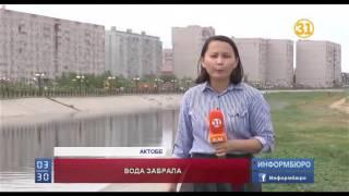 В Актобе в центре города утонули трое подростков