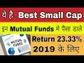 ये है Best Small Cap Mutual Funds | Top 5 Small Cap Mutual Fund | Equity Funds