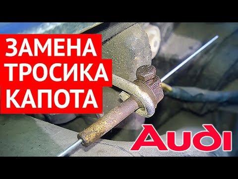 Как открыть капот и заменить тросик если он порвался на Ауди 100 (Ауди А6) С4 кузов