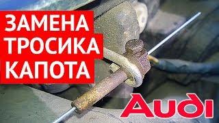 Qanday bo'lsa (Audi A6) Audi 100 C4 tana uni buzib bo'lsa nom ochiq va kabel o'rniga