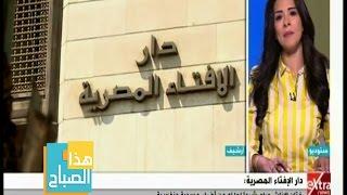 هذا الصباح | دار الإفتاء المصرية: ختان الإناث حرام شرعاً