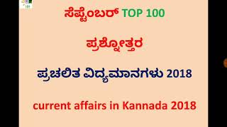 Kannada current affairs September 2018 top 100 question | September 2018 top 100 |september 2018 que