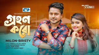 Grohon Koro Milon And Bristy Mp3 Song Download