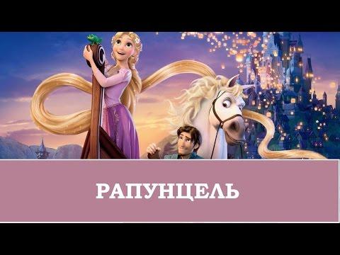 Рапунцель принцесса дисней картинки новинка 2017