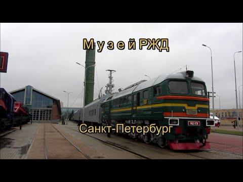 Музей РЖД в Санкт-Петербурге