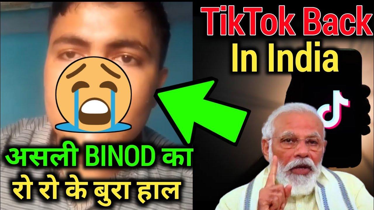 BINOD का रो रो कर हुआ बुरा हाल 😭😱   Who is Binod   TikTok Finally Back In India 😱   TikTok Ban