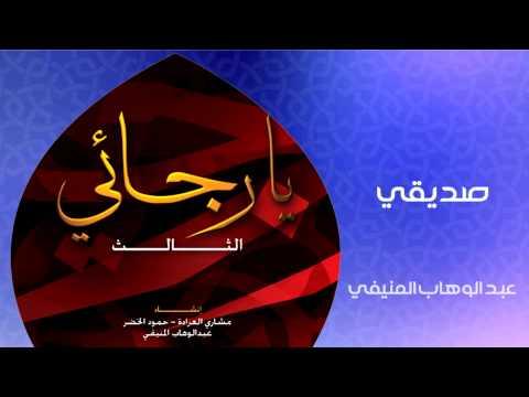 عبد الوهاب المنيفي - صديقي (النسخة الأصلية)
