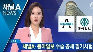 채널A· 동아일보 수습기자-PD 공채 필기시험   뉴스A