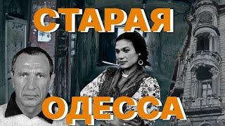Download Легенды Молдаванки Mp3 and Videos