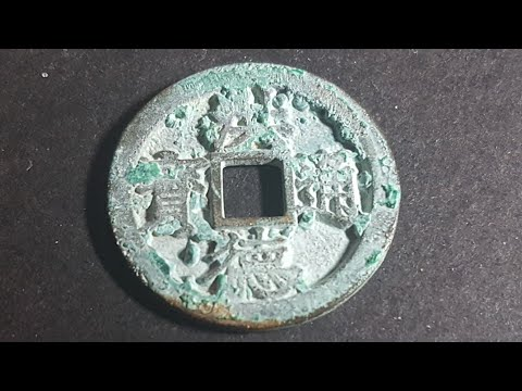 How to read Vietnamese Van coin of the later Le, 1428-1527.