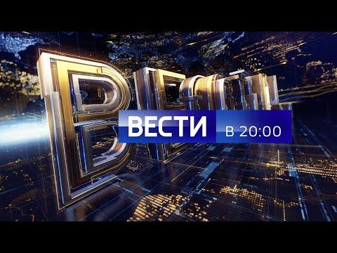 Вести в 20:00 от 20.01.20