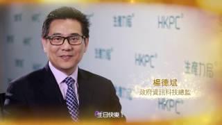 香港生產力促進局金禧祝福語 - 楊德斌 政府資訊科技總監