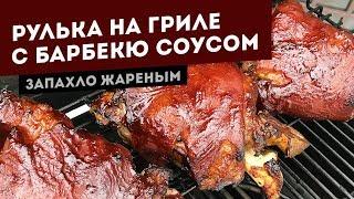 Свиная рулька с барбекю соусом. Рецепт для гриля
