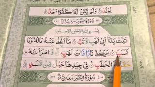 Surah Lahab with brief practical tajweed
