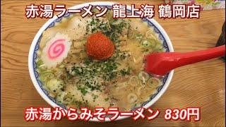 赤湯ラーメン 龍上海 鶴岡店『赤湯からみそラーメン 830円』山形ラーメン