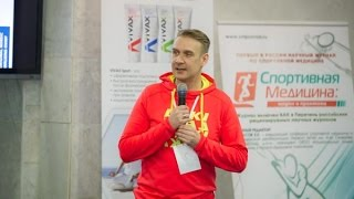 Марко Кантанева 18.03.17 I-ый Международный симпозиум по скандинавской ходьбе.