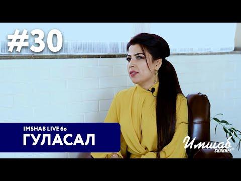 Imshab LIVE бо Гуласал Пӯлотова. #30