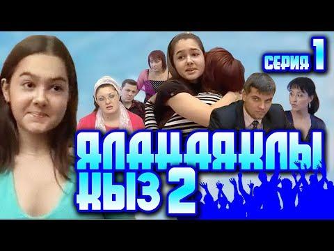 1 серия «Яланаяклы кыз 2» (Босоногая девушка 2) [татарский сериал]