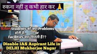 Disable IAS Aspirant Life In  Mukherjee Nagar Delhi|दिव्यांगविद्यार्थी Life|रुकना नहीं तू कभी हार के