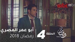 مسلسل #ابو_عمر_المصري - 4 - فخر في ورطة بسبب انحيازه للحق على حساب مصلحته الخاصة #رمضان_يجمعنا