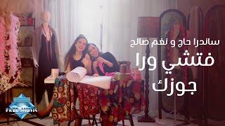 Sandra Haj & Nagham Saleh - Fatshy Wara Gozek | ساندرا حاچ و نغم صالح - فتشي ورا جوزك