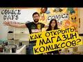 Comicz Days #4 - КАК ОТКРЫТЬ МАГАЗИН КОМИКСОВ?