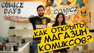 Comicz Days #4 - КАК ОТКРЫТЬ МАГАЗИН КОМИКСОВ?(Открываем комиксшоп вместе с Comicz Days!;) Группа Магазина ВК - https://vk.com/comiczera Нас сайт - сomiczera.ru., 2015-04-26T18:26:27.000Z)